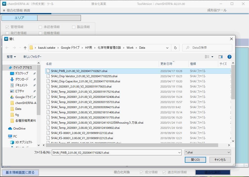 複合化画面ファイル選択