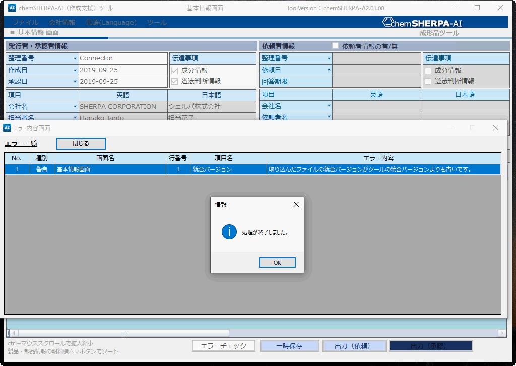 Ver.2.01でVer2.00のファイルを開く