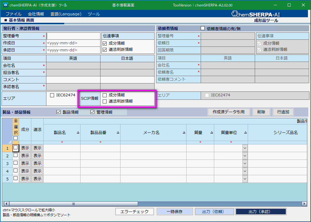 chemSHERPA-AIVer.2.02基本情報画面